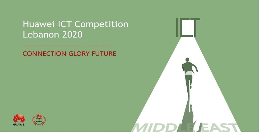 المواهب التقنية في لبنان تشارك في التصفيات الإقليمية النهائية لمسابقة هواوي لتقنية المعلومات والاتصالات