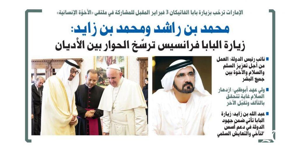 """في أول زيارة لشبه الجزيرة العربية.البابا يريد فتح """"صفحة جديدة في التاريخ"""""""