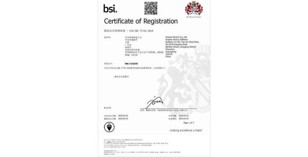 Huawei EMUI يحصل على شهادة حماية الخصوصية من المعهد البريطاني للمعايير