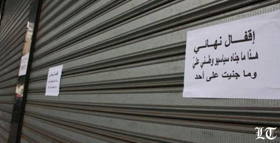 البنك الدولي متشائم من انعكاسات ايجابية قريبا لسيدر وسياسة مصرف لبنان الانكماشية
