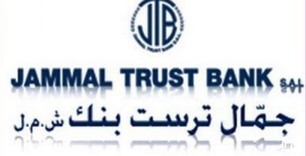 رياض سلامه يطمئن المودعين الشرعيين في جمال ترست بنك