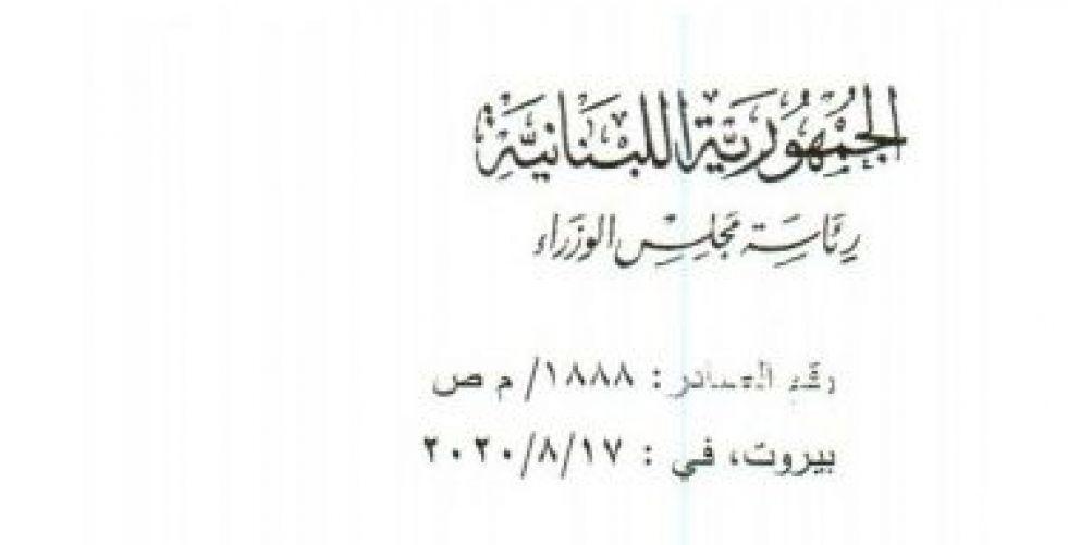 تمديد حال الطوارئ في بيروت حتى ١٨أيلول