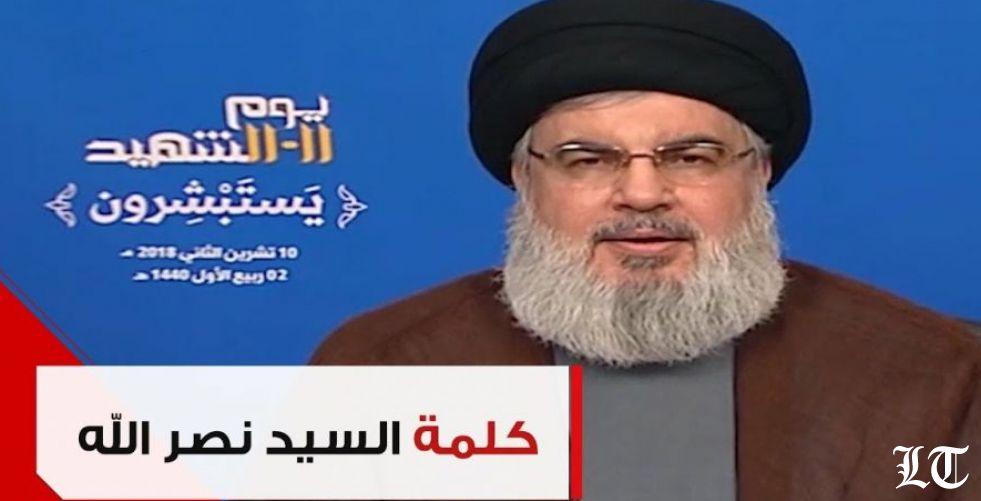 نصرالله يتكتّم عن الملف الحكومي ويتهم الأميركيين بتعميق المأزق اللبناني
