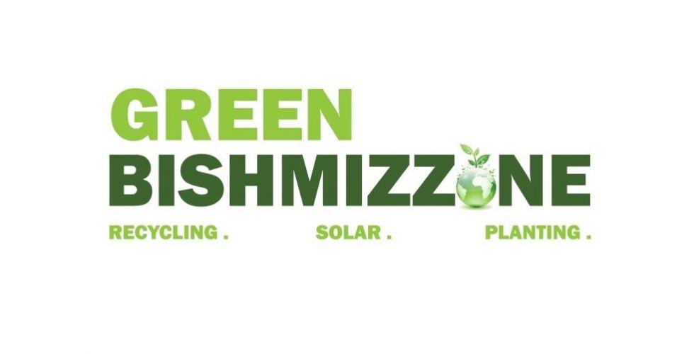 بشمزين الرائدة في حلّ النفايات وصديقة البيئة