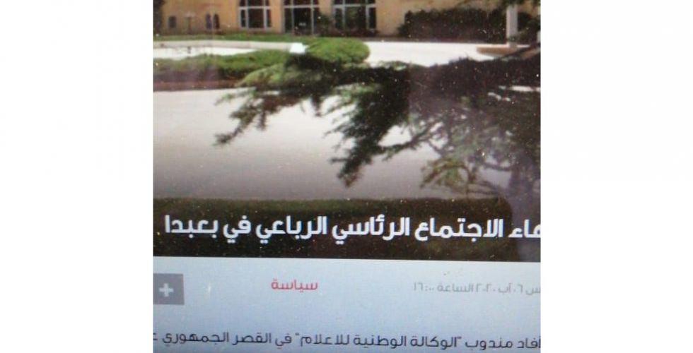 لا صور عن القمة اللبنانية الفرنسية في وكالة وزارة الاعلام اللبنانية