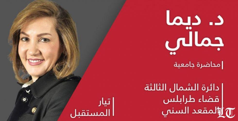 ديما جمالي تعود خجولة الى مجلس النواب