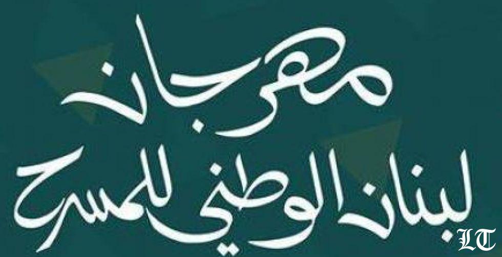 أصل الحكاية الأفضل في مهرجان لبنان الوطني للمسرح