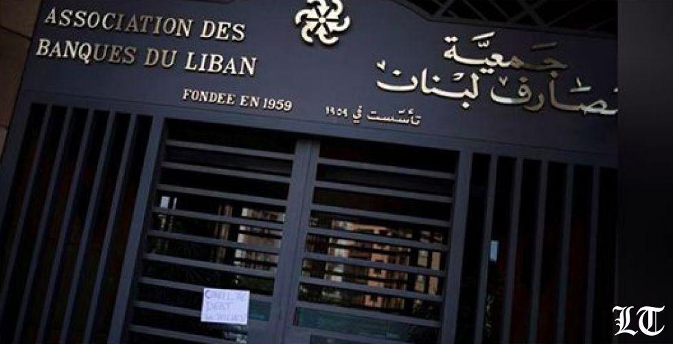 جمعية مصارف لبنان لا تستبعد الانسحاب من محادثات صندوق النقد
