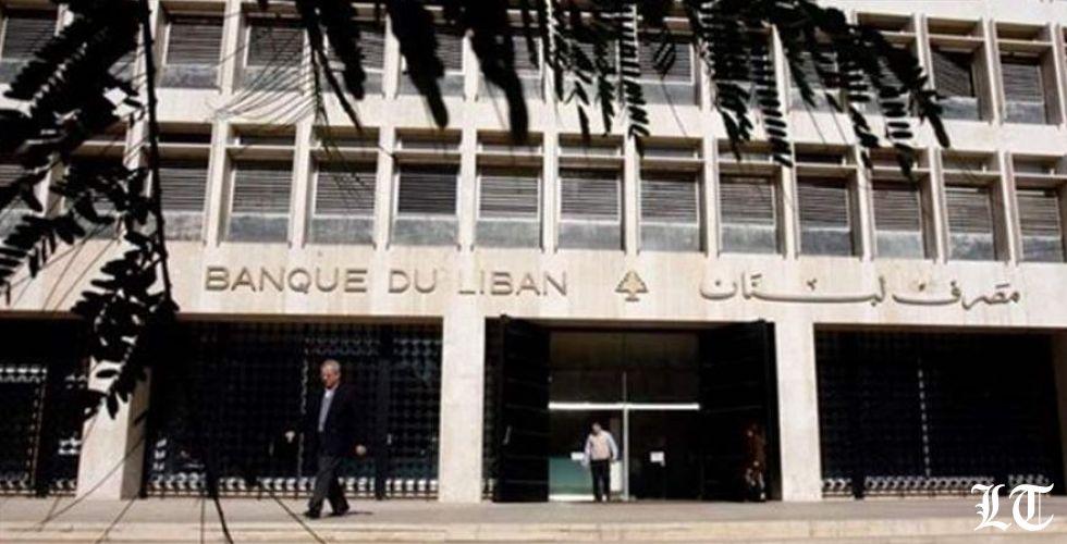 انفراجٌ متوقع لاضراب موظفي مصرف لبنان بعد انعكاساته السلبية على سوق المال