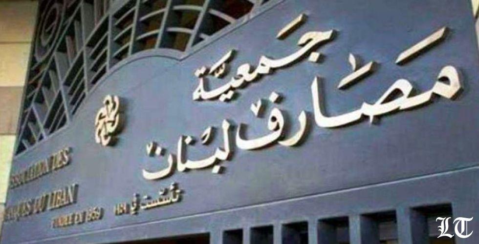 جمعية المصارف لسداد استحقاق آذار في موعده