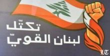 هل يتّحد تكتل لبنان القوي في التكليف أم يتشرذم؟