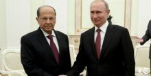 القمة اللبنانية الروسية المخيّبة للأمال