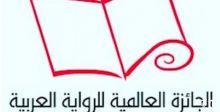 رفض مثقفين للتمويل الاماراتي لجائزة الرواية العربية