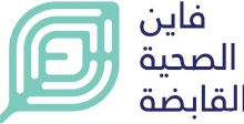 مجموعة فاين الصحية القابضة تتبرع بالمنتجات الصحية الأساسية دعماً لجهود الإغاثة في بيروت