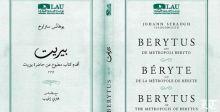 الجامعة اللبنانية الاميركية تصدر كتابا تاريخيا نادرا عن بيروت
