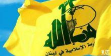 بعد انسحاب الصفدي حزب الله أمام خياراته القليلة والصعبة