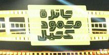 فوز لينا مرهج وجورج خوري بجائزة محمود كحيل