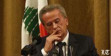 مصرف لبنان يعترف بعمل المصارف خارج الدستور والقانون،فمن يحاكم؟