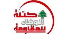 كتلة حزب الله لتقديم التنازل في تشكيل الحكومة لأنّه أقل الضرر