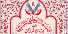 نشيد لبنان الكبير من كتابة الخوري مارون غصن وألحان بشارة فرزان