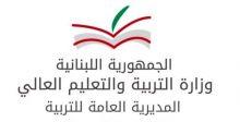 بسبب كورونا:اقفال المؤسسات التعليمية حتى 8 آذار