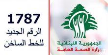 بيان وزارة الصحة عن رقم ساخن جديد