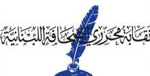 بيان لنقابة محرري الصحافة اللبنانية كوثيقة شرف وخلاص