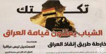 صحيفة التوكتوك للمحتجين العراقيين تواصل الصدور حتى تحقيق المطالب