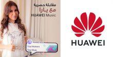 مستخدمو هواوي في لبنان سيتمكنون من مشاهدة مقابلة حصرية مع النجمة العربية يارا مع فرصة ربح للجوائز