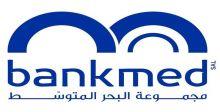 بنك البحر المتوسط ملتزم بمعاييره المصرفية العالية