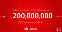 هواوي تعلن عن شحن 200 مليون هاتف ذكي في وقت قياسي خلال عام 2019