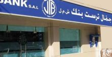 جمال ترست بنك يصفي نفسه بالتنسيق مع مصرف لبنان